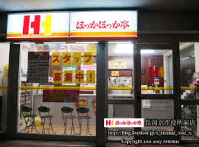 ほっかほっか亭三宝店
