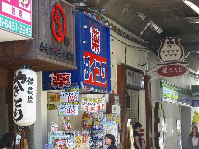 ダイコクドラッグ福島店