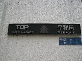 若松河田駅 徒歩19分共用設備