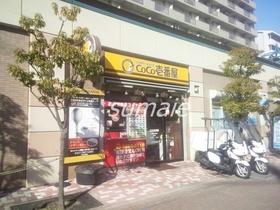 CoCo壱番屋JR北赤羽駅前店