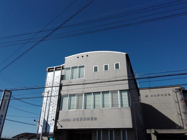 泉佐野税務署