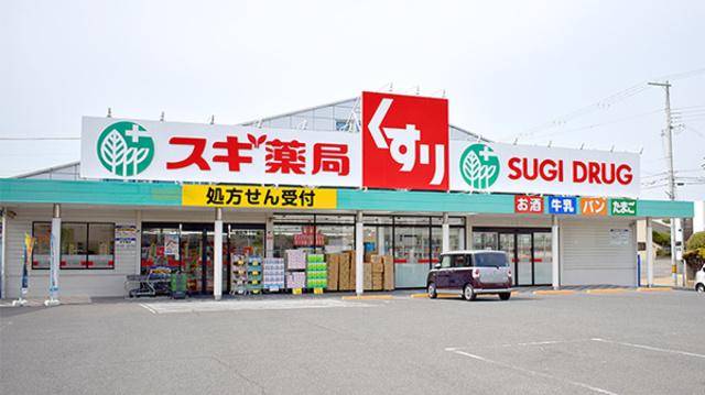 スギ薬局岸和田上野店