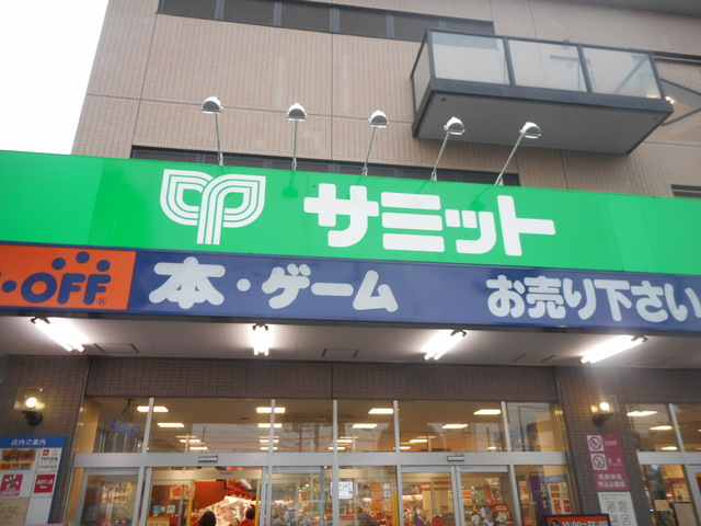 ジェノヴィア世田谷桜丘スカイガーデン[周辺施設]スーパー