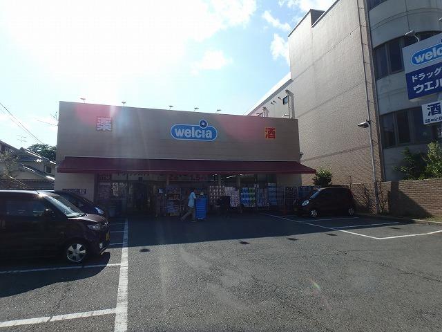 ウエルシア箕面西小路店