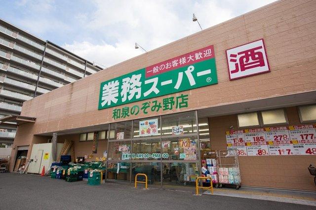業務スーパー和泉のぞみ野店