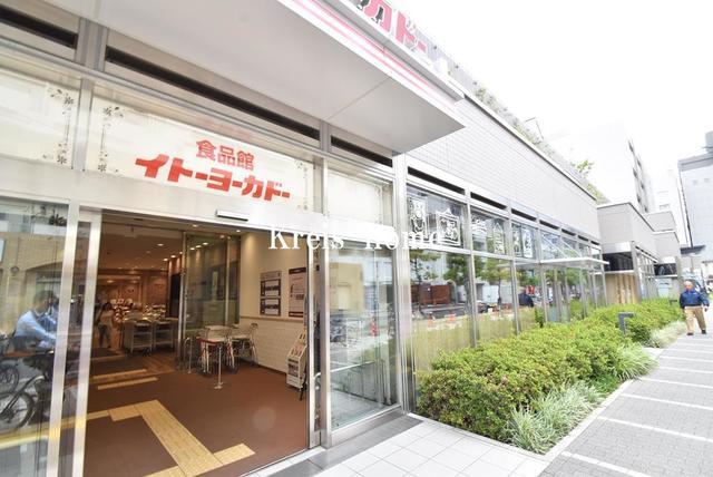コンフォリア新宿[周辺施設]スーパー