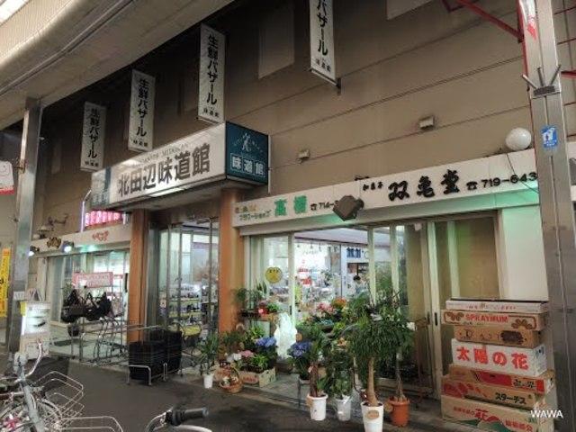 北田辺味道館