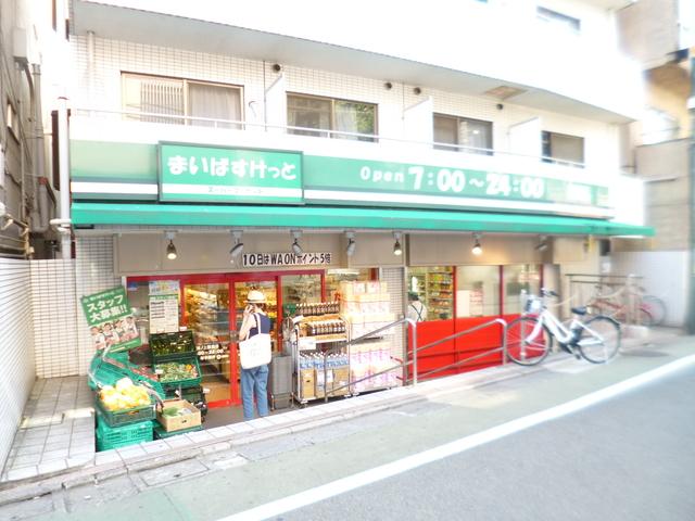 Felice Kitazawa [周辺施設]スーパー