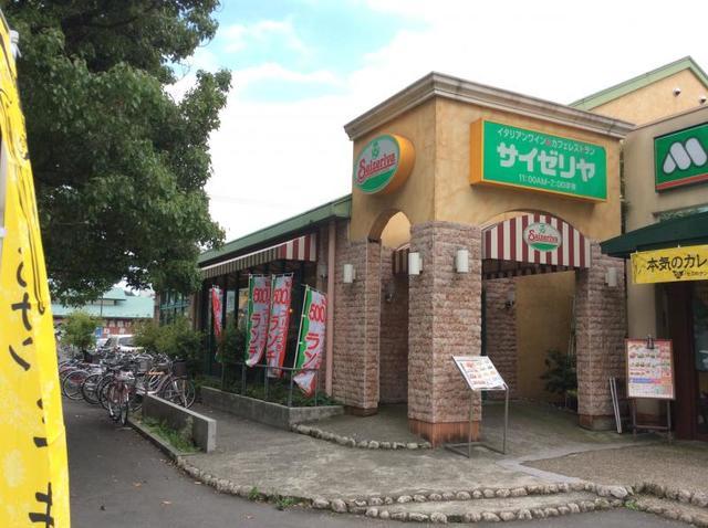 サンクレスト[周辺施設]飲食店