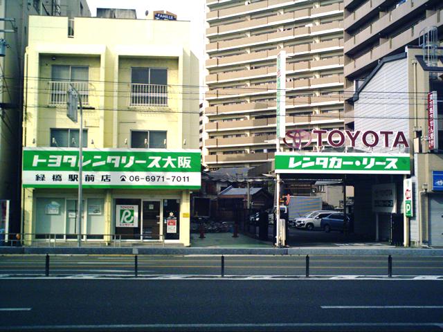 ルネッサンスシャレード トヨタレンタリース大阪緑橋駅前店