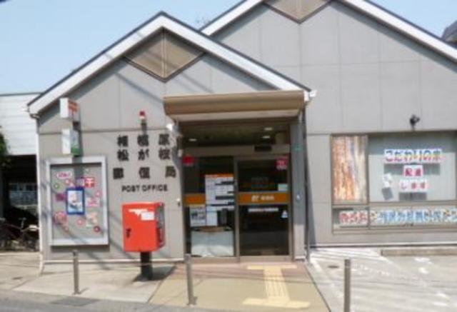 OZ-COURT[周辺施設]郵便局