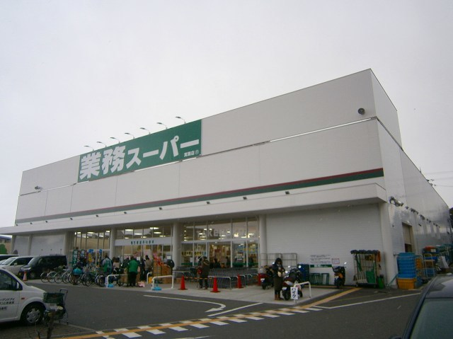 業務スーパー箕面店