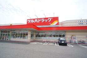 ツルハドラッグ郡山日和田店