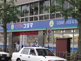 https://image.rentersnet.jp/73ffb30e1a4ddc9b41035ef246fadc9f_property_picture_1992_large.jpg_cap_ココカラファイン新潟駅前店
