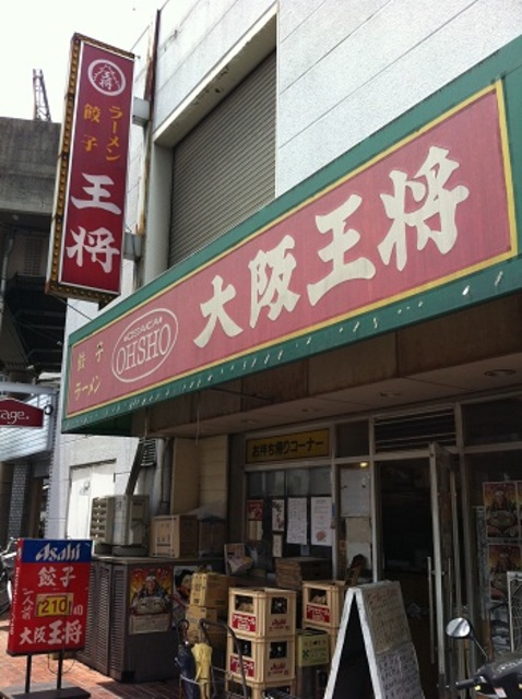 レジュールアッシュOSAKA新深江 大阪王将布施店