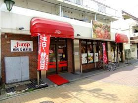 ジャンプ下赤塚店