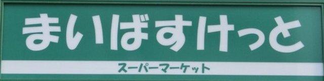 スカイコート市ヶ谷第5[周辺施設]スーパー