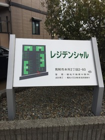 https://image.rentersnet.jp/75437886dafcfe203f88e88b48941d1d_property_picture_1993_large.jpg_cap_ランドマーク