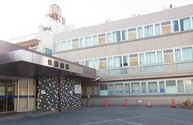 医療法人社団藤寿会佐藤病院