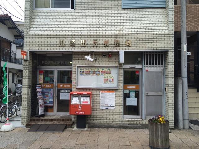 田尻郵便局