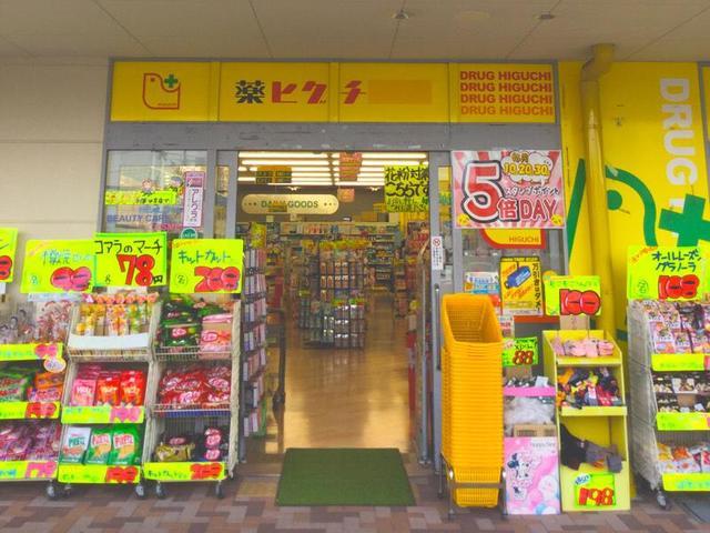 ハートハイム 薬ヒグチ東大阪店