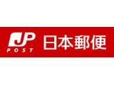 川崎渡田郵便局