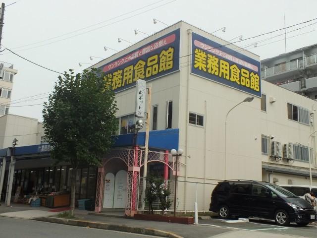 業務用食品館新大阪店