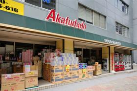 アブアブ赤札堂東陽町店