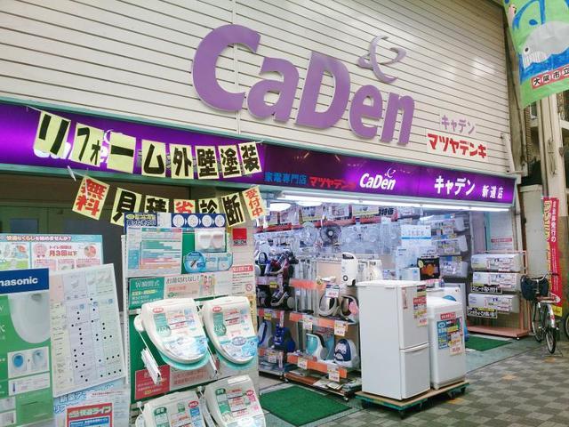 マツヤデンキ新道店