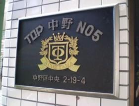 西新宿駅 徒歩19分ランドマーク