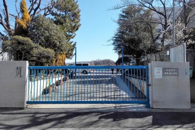 読売ランド前駅 徒歩9分[周辺施設]小学校
