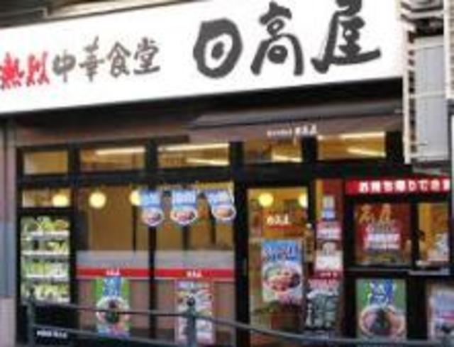 シャトーライフ相武台前[周辺施設]飲食店