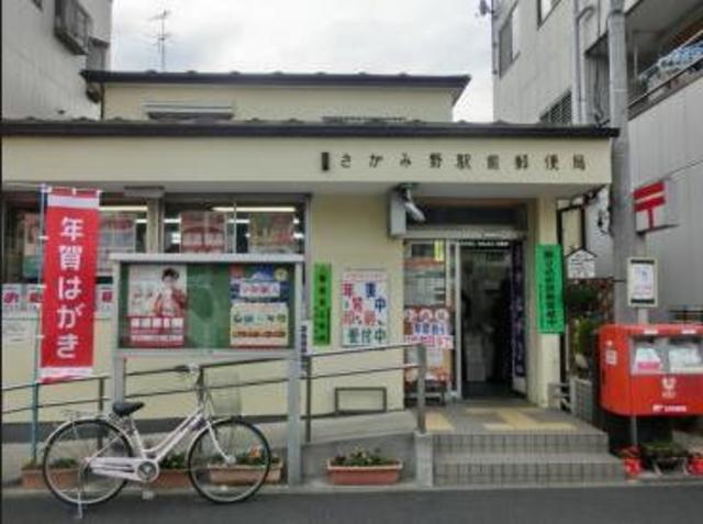 さがみ野駅 徒歩5分[周辺施設]郵便局