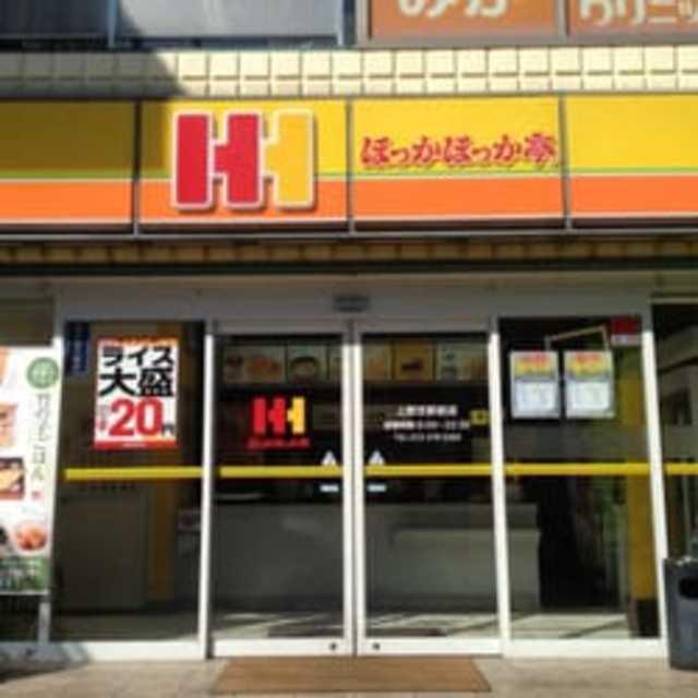 ほっかほっか亭上野芝駅前店