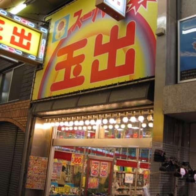 スーパー玉出林寺店