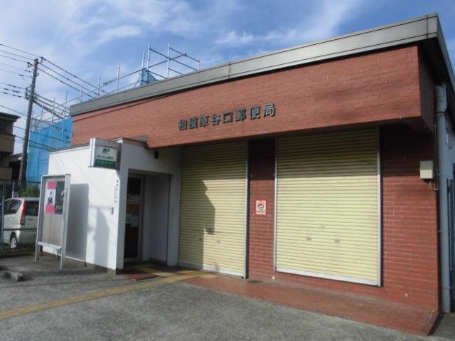 町田駅 徒歩14分[周辺施設]郵便局