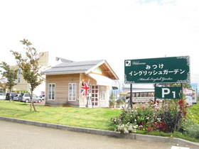 https://image.rentersnet.jp/7acb4144-2812-463d-a4fb-b32b0ad32dee_property_picture_1993_large.jpg_cap_みつけイングリッシュガーデン