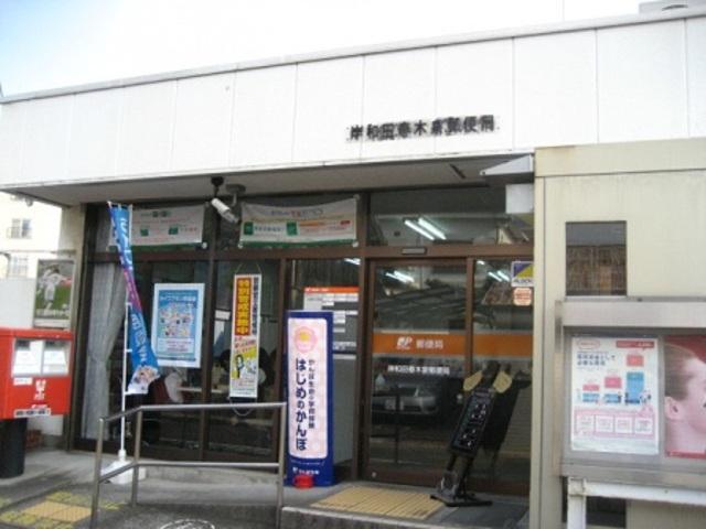 岸和田春木泉郵便局