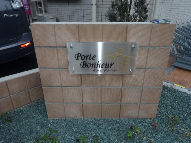 Porte Bonheurランドマーク