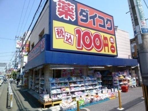 大宝レッドマンション ダイコクドラッグ八戸ノ里駅前店