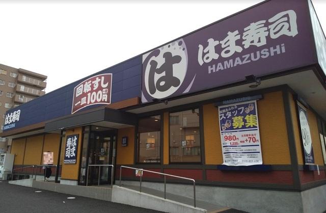 はま寿司門真殿島店