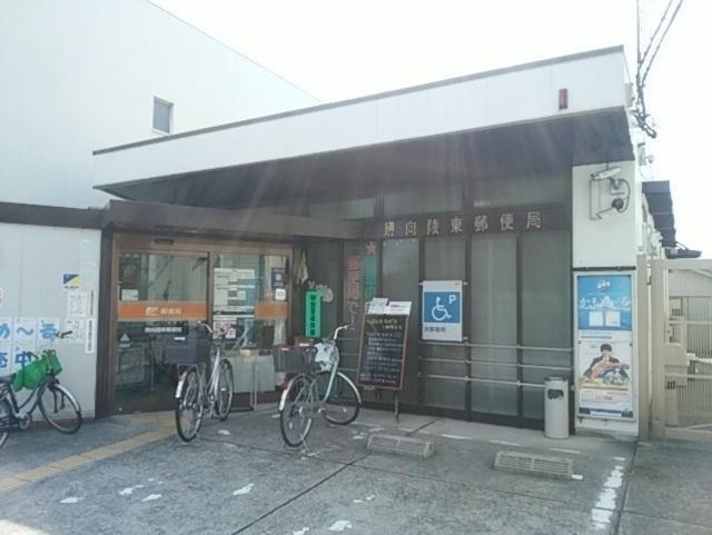 堺向陵東郵便局