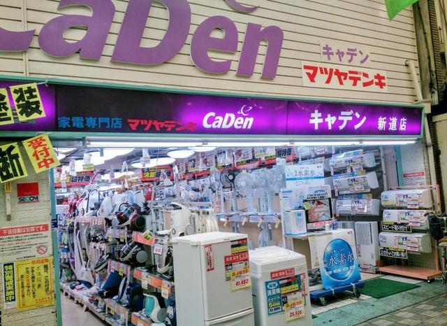 アキラ大阪 マツヤデンキ新道店