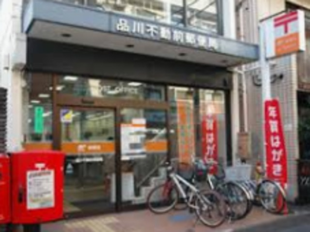 目黒駅 徒歩9分[周辺施設]郵便局