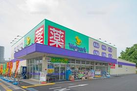 ウエルシア薬局東福生店