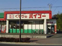 ドラッグストアバイゴー草花店