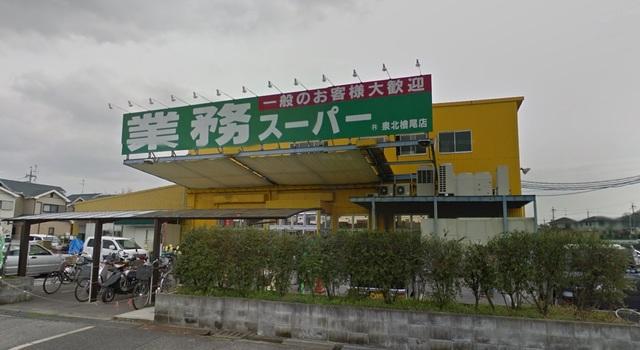 業務スーパー檜尾店