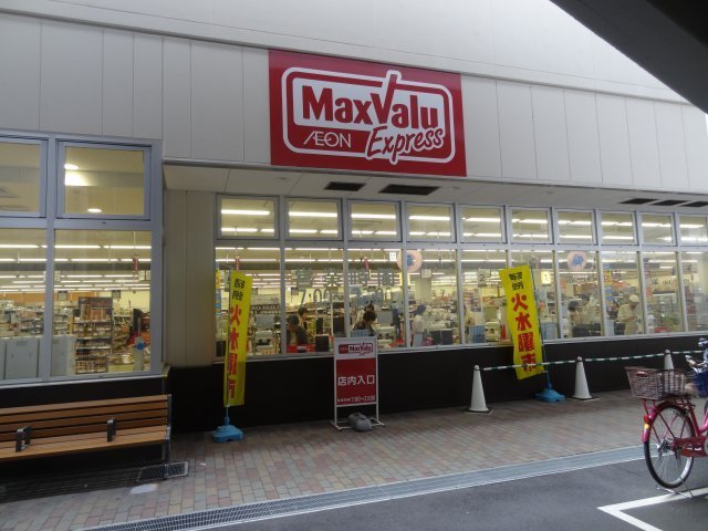 Maxvaluエクスプレス千鳥橋店