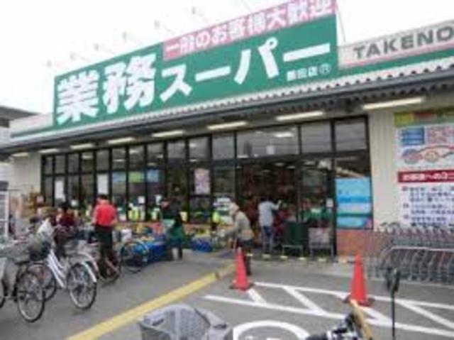 業務スーパー園田店