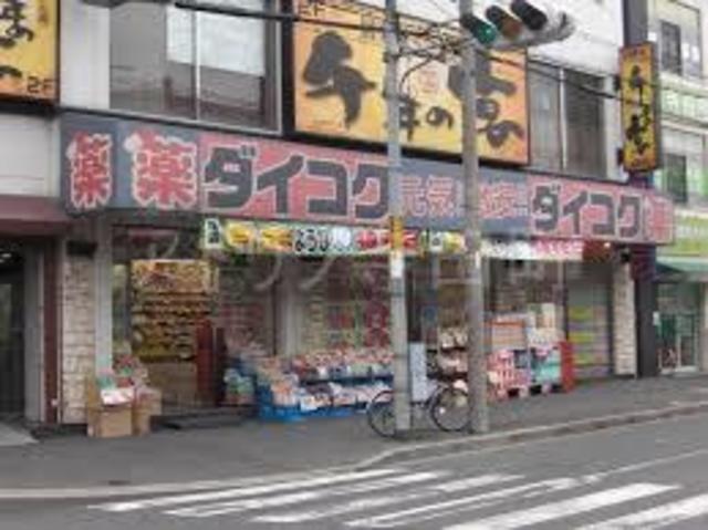 ダイコクドラッグ寺田町駅前店